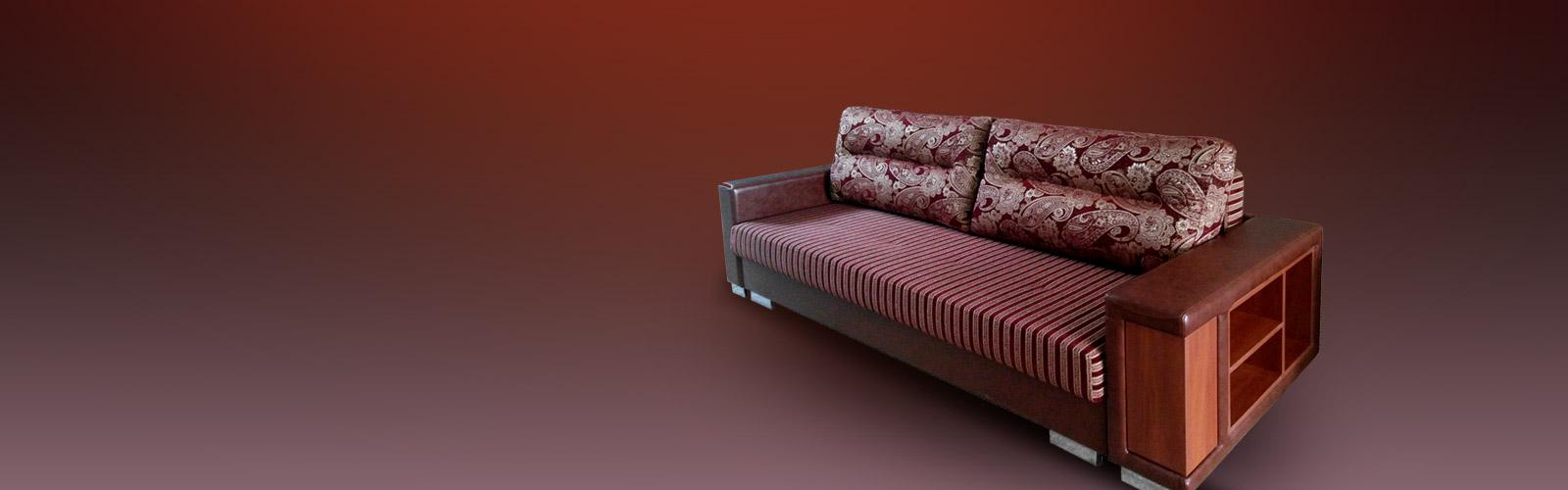 Прямые диваны-кровати